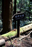 Kumano Kodo ancient pilgrim trail Stock Photos