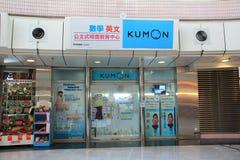 Kumon in hong kong Royalty Free Stock Photo