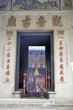Kun Iam Temple in Macau Royalty Free Stock Photos