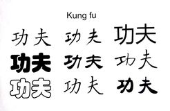 Kung fu. Written in Chinese Kung Fu Stock Photos