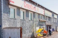 Kungur,俄罗斯- 4月16 2016年:工厂建筑物材料和adve 免版税库存照片