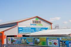 Kungur,俄罗斯- 4月16 2016年:工厂建筑物材料 库存照片