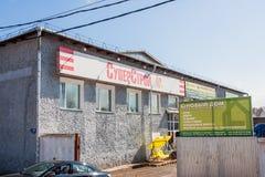 Kungur,俄罗斯- 4月16 2016年:工厂建筑物材料 库存图片