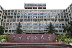 Kunming University of Science and Technology Stock Images