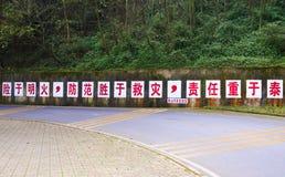 KUNMING, YUNNAN, CHINA: Geschilderde muur met tekens in de straten van Westelijke Bergen Stock Afbeelding