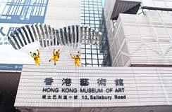 Kunstmuseum in Kowloon Stockfotos
