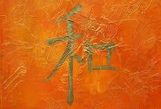 Kunstwerk met Chinees karakter Stock Afbeeldingen