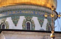 kupolfragment Fotografering för Bildbyråer