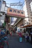 Kuromon market Stock Photos