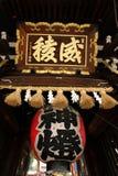 Kushida-Schrein Stockbilder