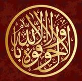 Kuta haual IL BiLillahaha, éléments de La de La arabe de calligraphie de conception des vacances musulmanes Par conséquent, il n' illustration libre de droits