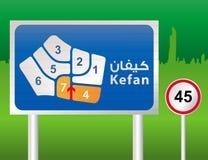 Kuwait - as áreas da cidade de Kefan traçam ilustração royalty free