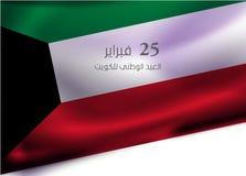 Kuwait national day celebration  background Stock Photo