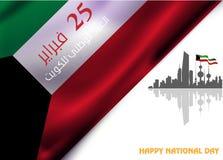 Kuwait national day celebration  background. With transcription arabic , translation : 25 february , kuwait national day Stock Images