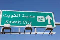 Kuwejt miasta znak na autostradzie Fotografia Royalty Free