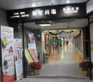 Kwai canta il centro commerciale fotografie stock libere da diritti
