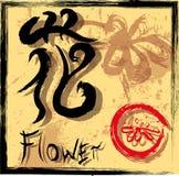 kwiatu chiński hieroglif Obrazy Royalty Free