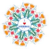 Kwiatu przygotowania w okręgu z inskrypcją kocham summe Obrazy Royalty Free