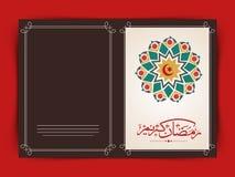 Kwiecisty kartka z pozdrowieniami projekt dla Ramadan Mosul Obrazy Royalty Free