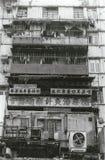 Kwun tång, Hong Kong 1996 Arkivbild