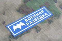 KYIV,乌克兰- 2015年8月19日 GRU -主要智力董事会俄罗斯制服徽章 免版税图库摄影