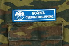 KYIV,乌克兰- 2月 25日2017年 Speznaz -俄国特种部队制服 免版税库存照片