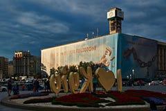 Kyiv, Ουκρανία: Στις 8 Αυγούστου 2017 - τα συνδικάτα που χτίζουν σε Maidan Nezalezhnosti κάλυψαν με ένα μεγάλο έμβλημα με στοκ φωτογραφία