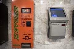 KYIV, de OEKRAÏNE - Maart 30, 2012 Stock Afbeeldingen