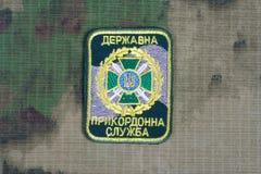 KYIV, UCRAINA - 16 luglio, 2015 Distintivo dell'uniforme della guardia di frontiera dell'Ucraina Immagine Stock