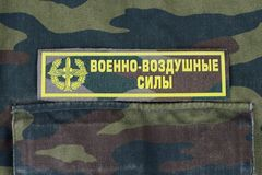KYIV, UKRAINE - Feb. 25, 2017. Russian Army Airforce uniform badge. Background stock photo