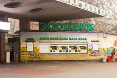 Kyiv, Ukraine - February 03, 2019: Kyiv zoo. The central entrance to the zoo.  royalty free stock image