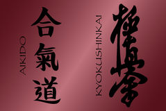 Kyokuhiinkai and aikido signs Stock Photo