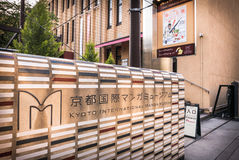 Kyoto International Manga Museum. Entrance of Kyoto International Manga Museum. Japan Stock Image