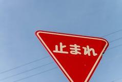 KYOTO, JAPÓN - ABRIL DE 2016: Pare la placa de calle contra el cielo Kyo Imagenes de archivo