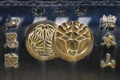 Kyoto, Japón - 19 de mayo de 2017: Ornamento plateado oro con el loto la Florida Imágenes de archivo libres de regalías