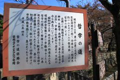 Kyoto, Japón - 2010: El letrero principal de la información turística del paseo del filósofo imagen de archivo