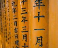 Kyoto, Japan – Close up detail of Torii gates in Fushimi Inari Stock Images