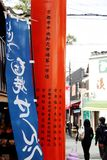 Advertisement banners outside a shop in Kyoto royalty free stock image