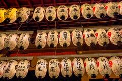 Japanese lanterns Temple. Kyoto, Japan - April 24, 2017: details of paper lanterns at Yasaka-Jinja illuminated at night. Gion Shrine is one of the most famous Stock Image