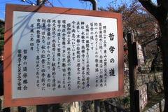 Kyoto, Japan - 2010: Das Weghaupttouristeninformationsschild des Philosophen stockbild