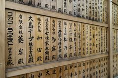Kyoto - Japan, May 17, 2017: Memorial donor plaques at the Yasaka jinja shrine in Nara, Japan royalty free stock image