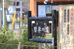 Kyoto, Japan at Philosopher's Walk in the Springtime. Royalty Free Stock Images