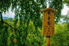 KYOTO JAPONIA, LIPIEC, - 05, 2017: Pouczający znak wśrodku Zen ogródu Tenryu-ji, Nadziemska smok świątynia W Kyoto Fotografia Stock