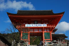 Kyoto Kiyomizu-dera Japan temple Royalty Free Stock Image