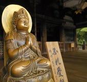 Kyoto - le Japon Image libre de droits