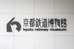 Kyoto railway museum Royalty Free Stock Photo