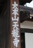 Kyoto Tenryuji temple Japan Stock Images
