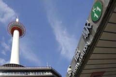 Kyoto-Turm Lizenzfreie Stockfotografie