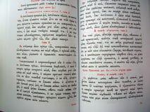 Kyrillischer Schrifttyp Lizenzfreie Stockfotos