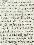 Kyrillisches Alphabet Lizenzfreies Stockfoto
